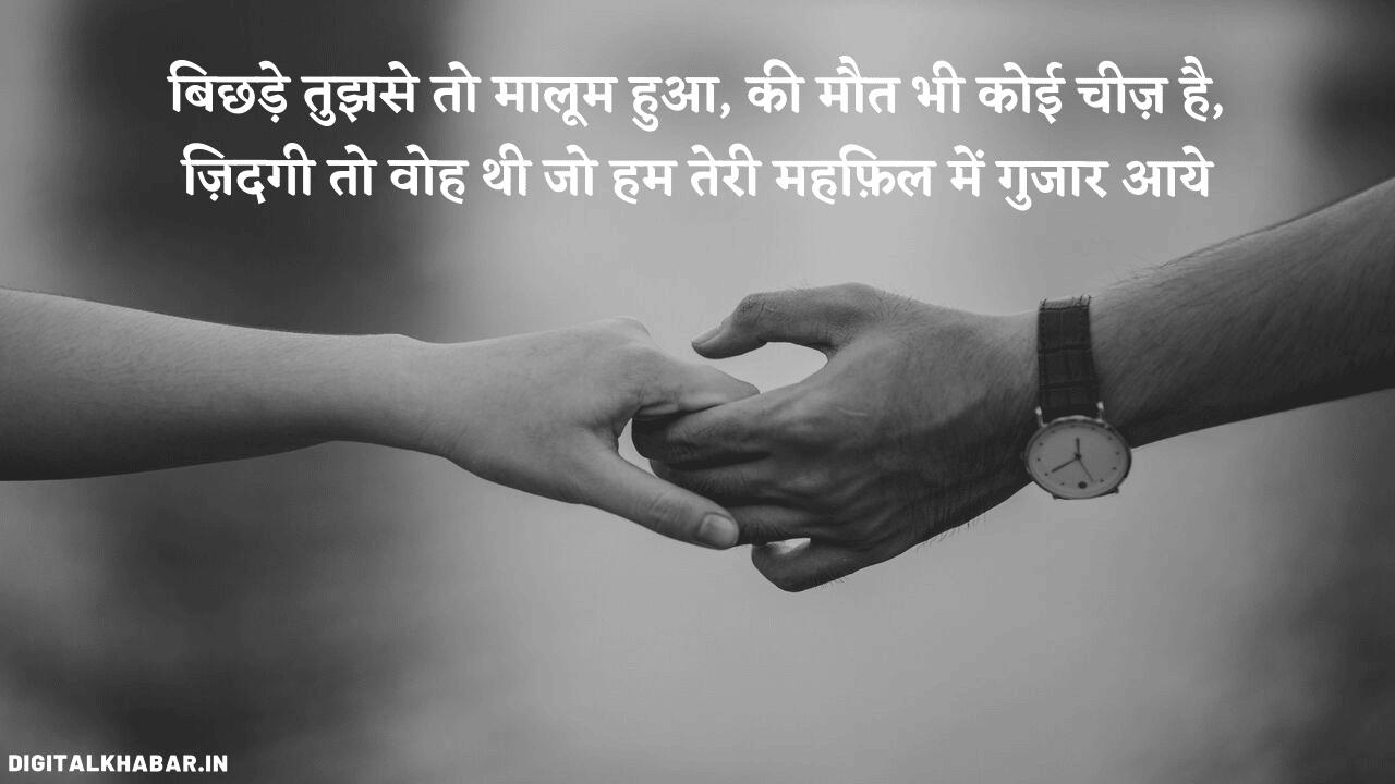 Sad_Love_Shayari_in_Hindi-img_21