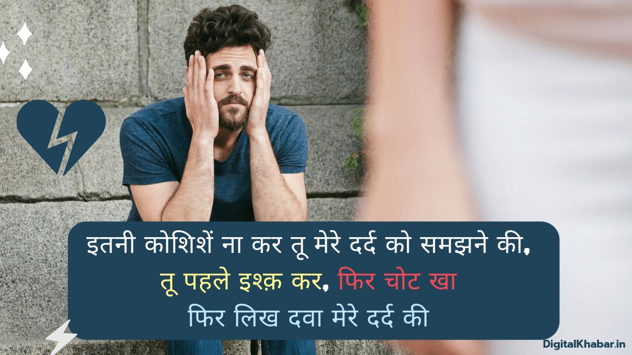 Sad Shayari in Hindi Image 3
