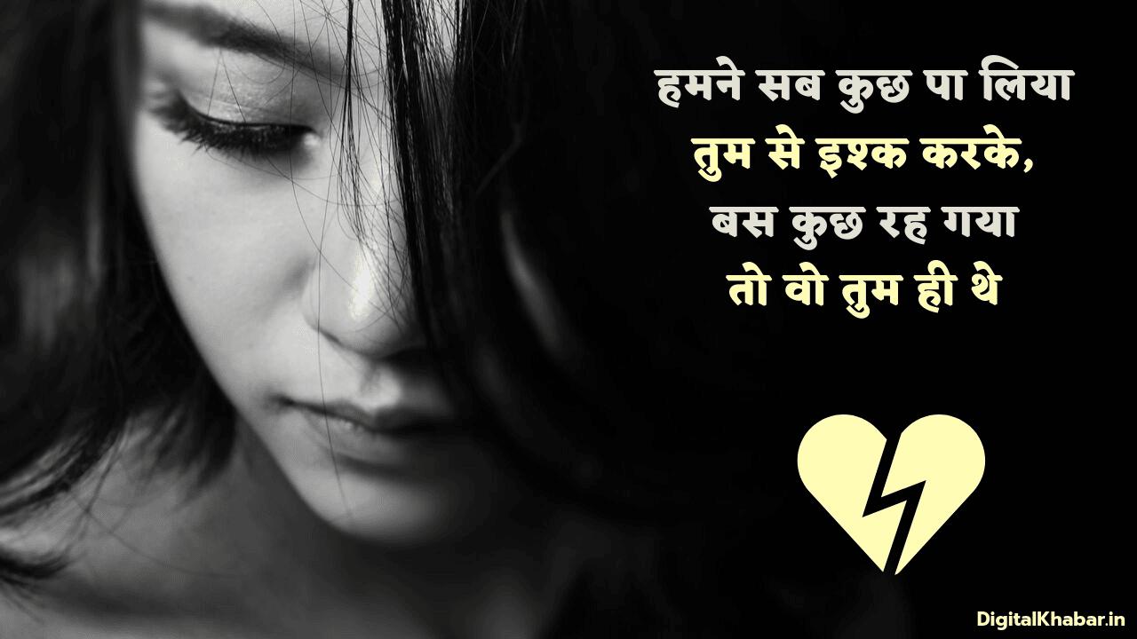 Sad-Shayari-in-Hindi-4