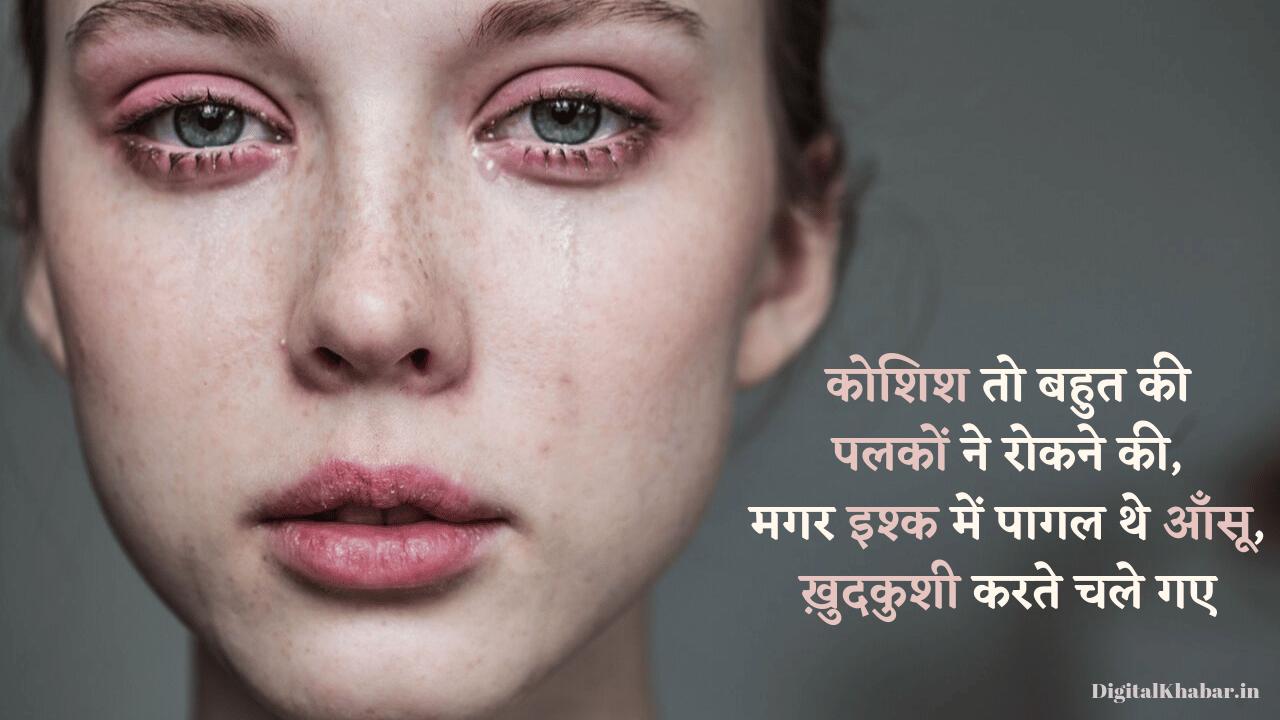 Sad_love_Shayari_in_Hindi_6