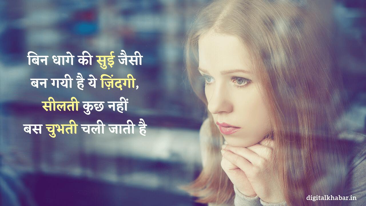 Sad-Love-Shayari-in-Hindi-7