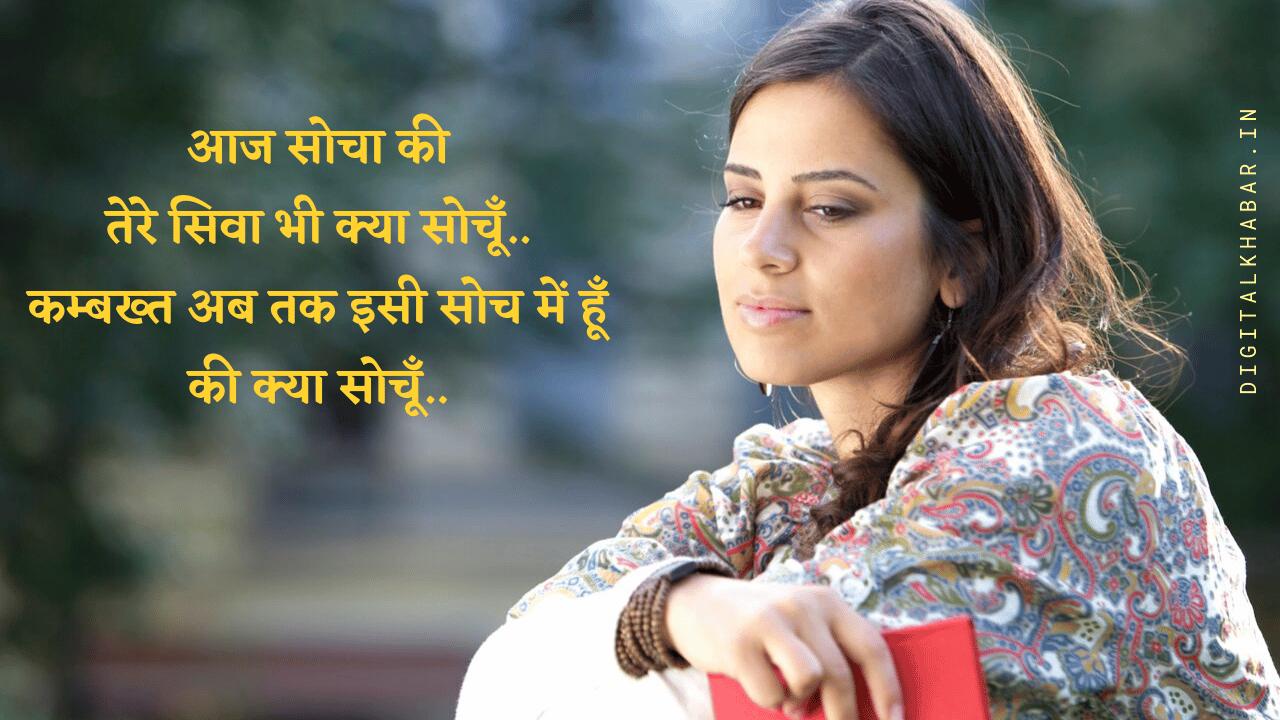 Sad-Love-Shayari-in-Hindi-8