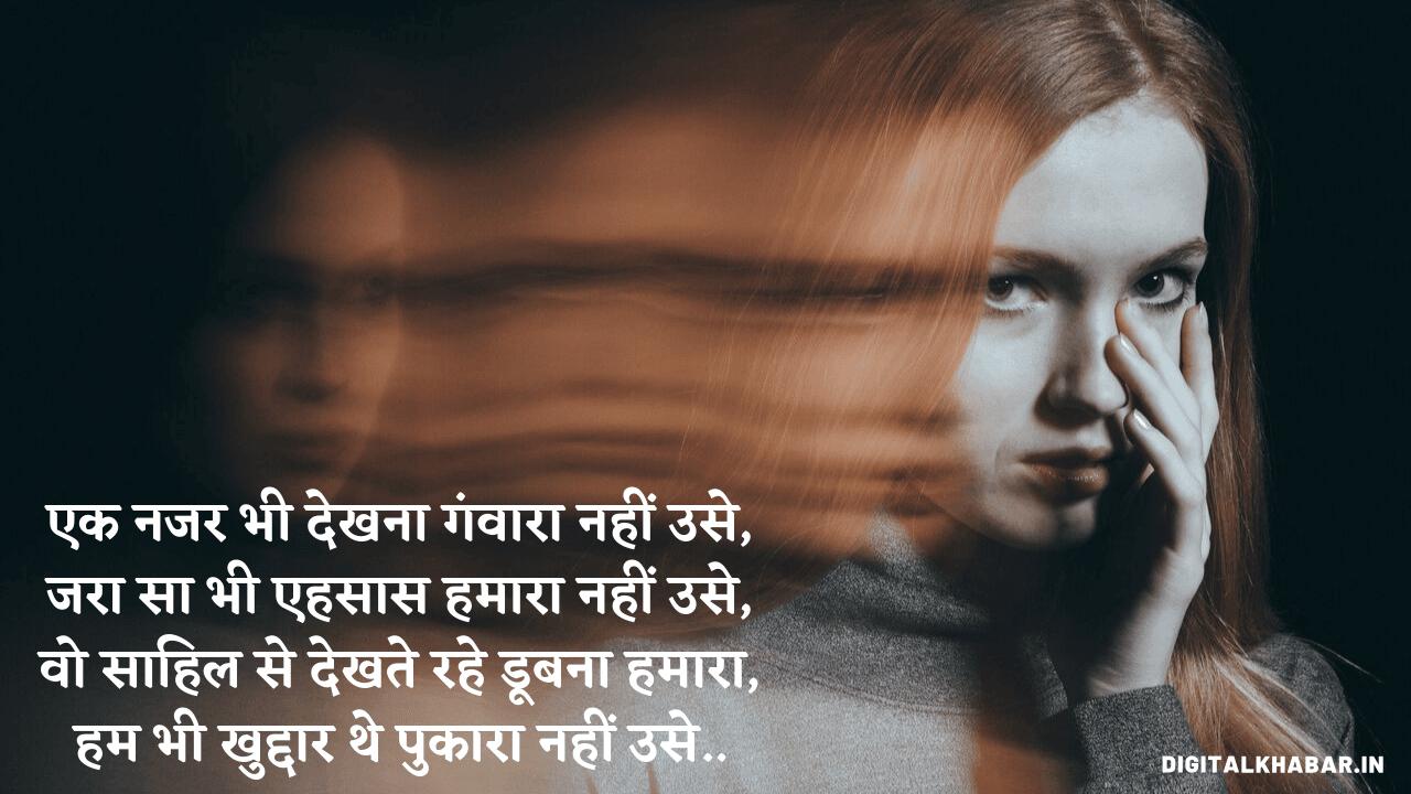 Sad_Shayari_in_Hindi_image_28