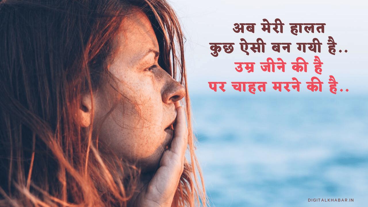 Sad-Whatsapp-Status-In-Hindi-d1