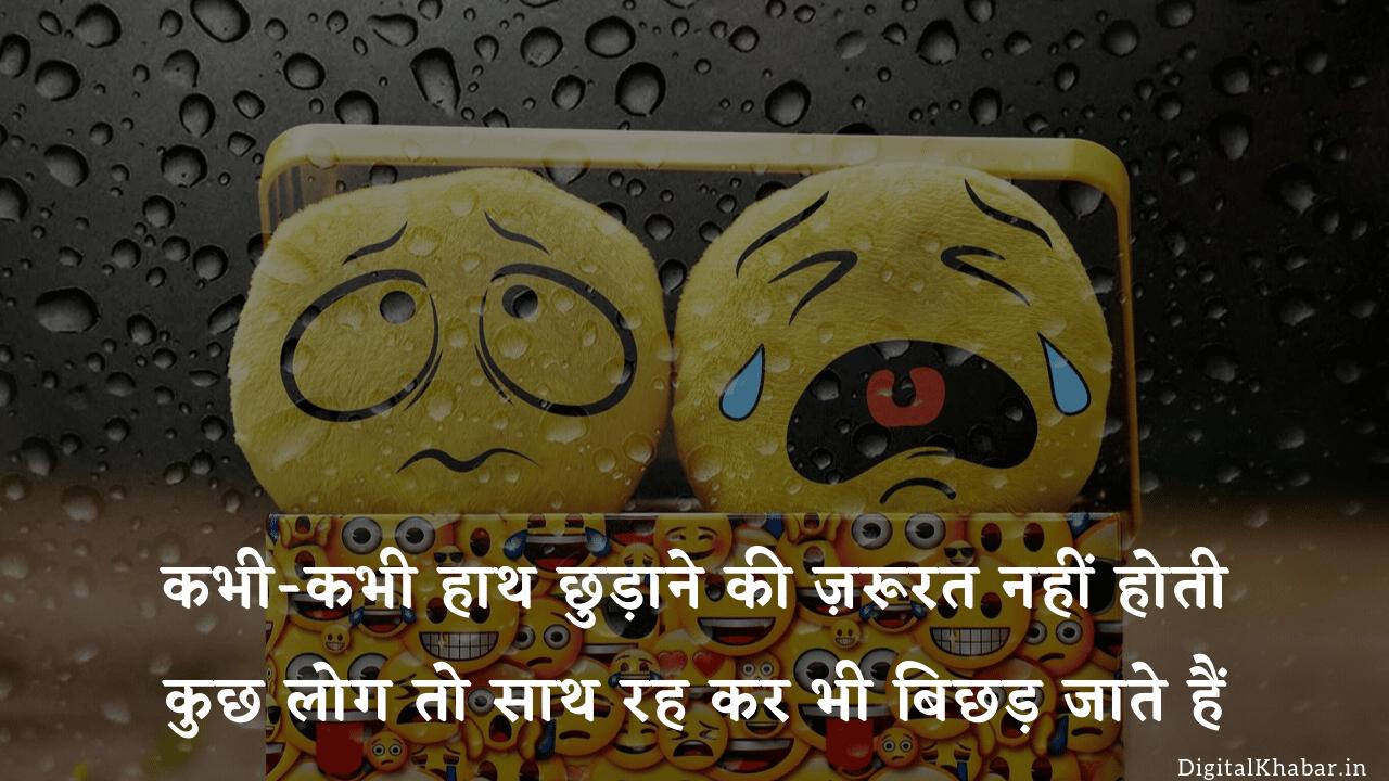 Sad Whatsapp Quotes