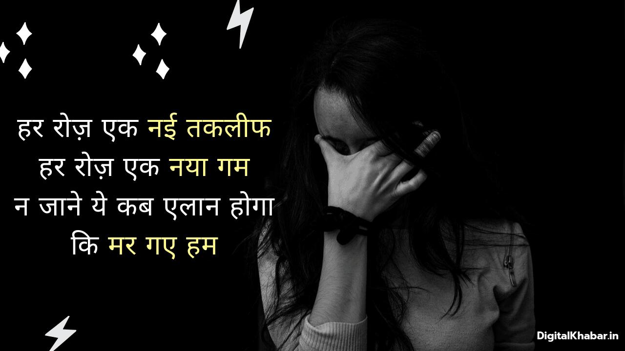 sad whatsapp status in hindi d2