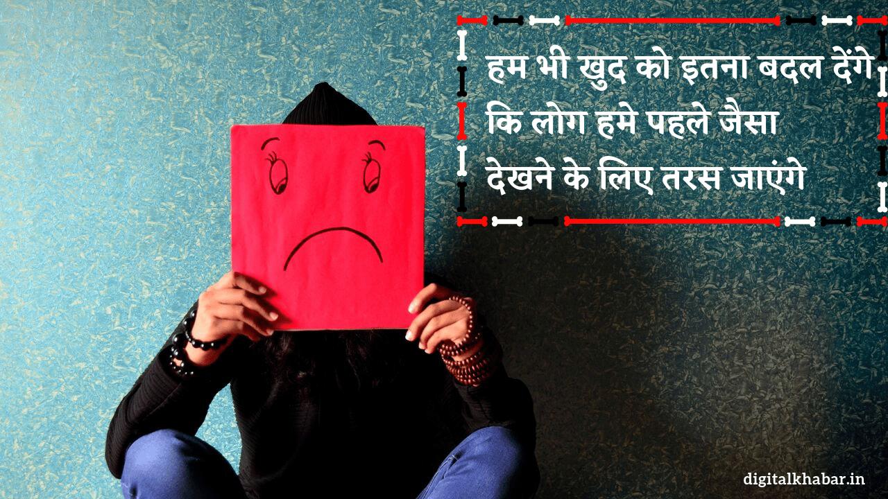 Sad Status in Hindi for Facebook
