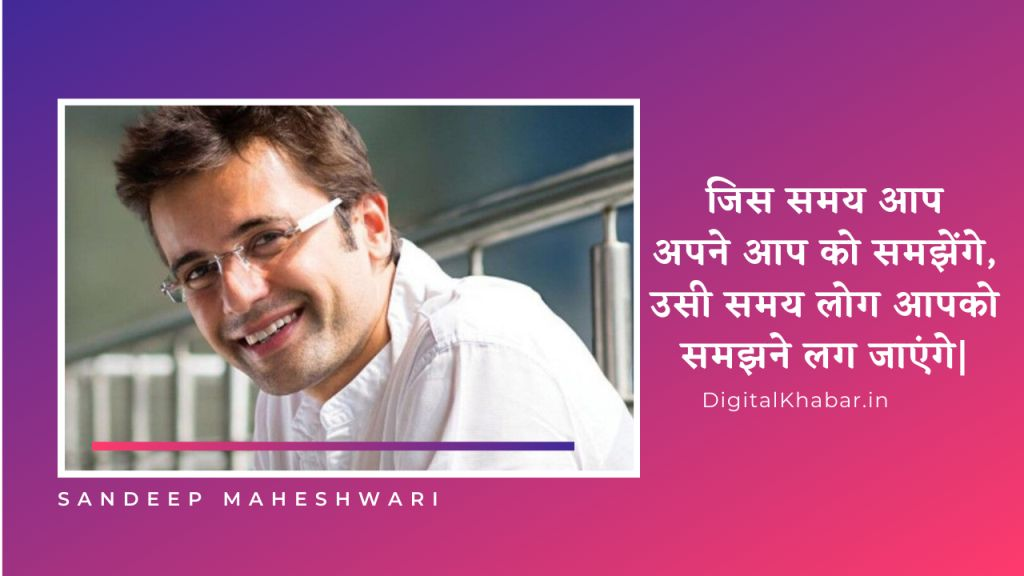 sandeep-maheshwari-motivational-4127