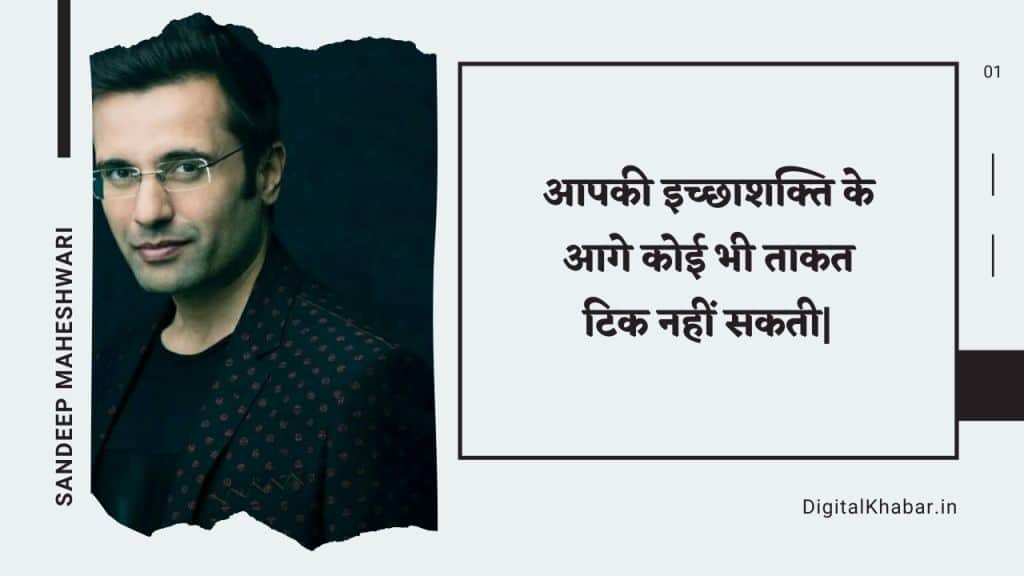 sandeep-maheshwari-motivational-4135