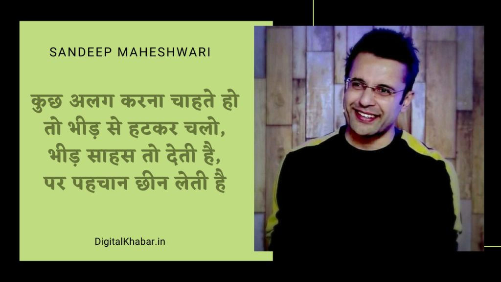 sandeep-maheshwari-motivational-4145