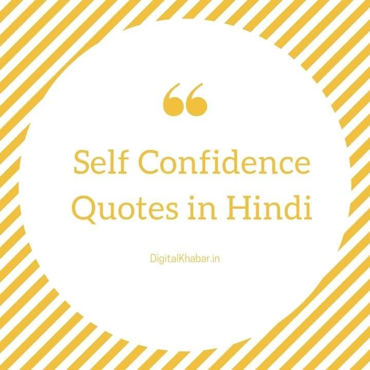 आत्मविश्वास पर अनमोल विचार हिंदी में