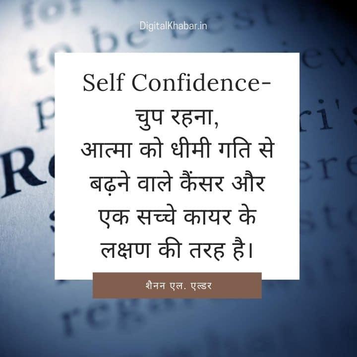 Self Respect Attitude Quotes in Hindi