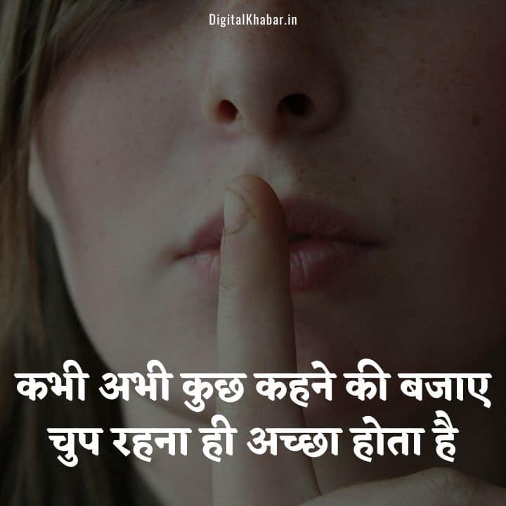 Senti Status in Hindi for Husband