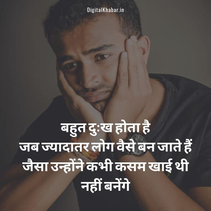 Senti Status in Hindi for Wife