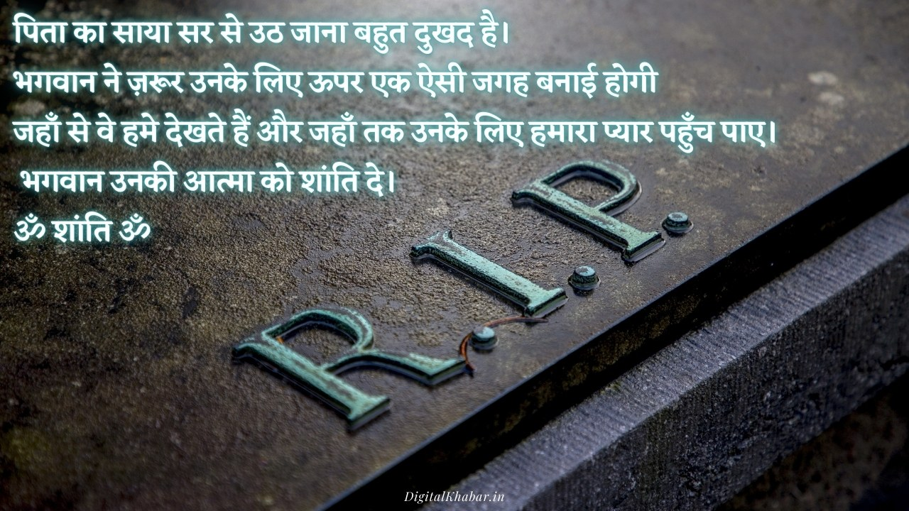 Condolence Message in Hindi on Death of Father