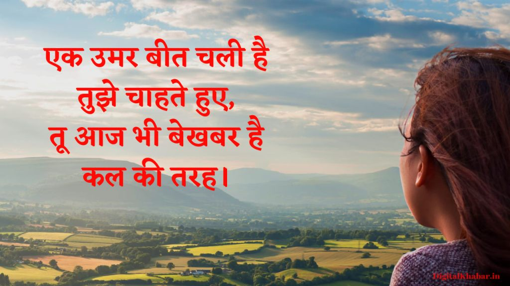 new shayari love