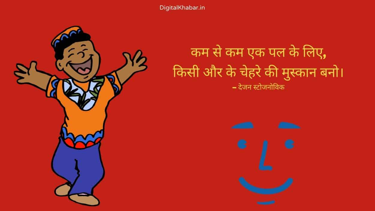 Smile Quotes in Hindi One Line