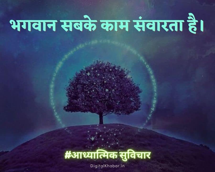 Spiritual Quotes in Hindi