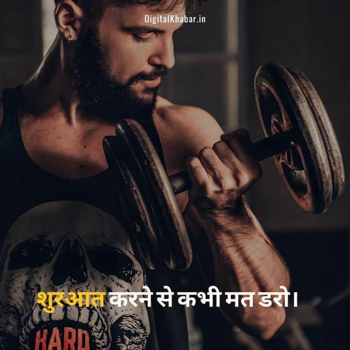 Whatsapp Gym Status