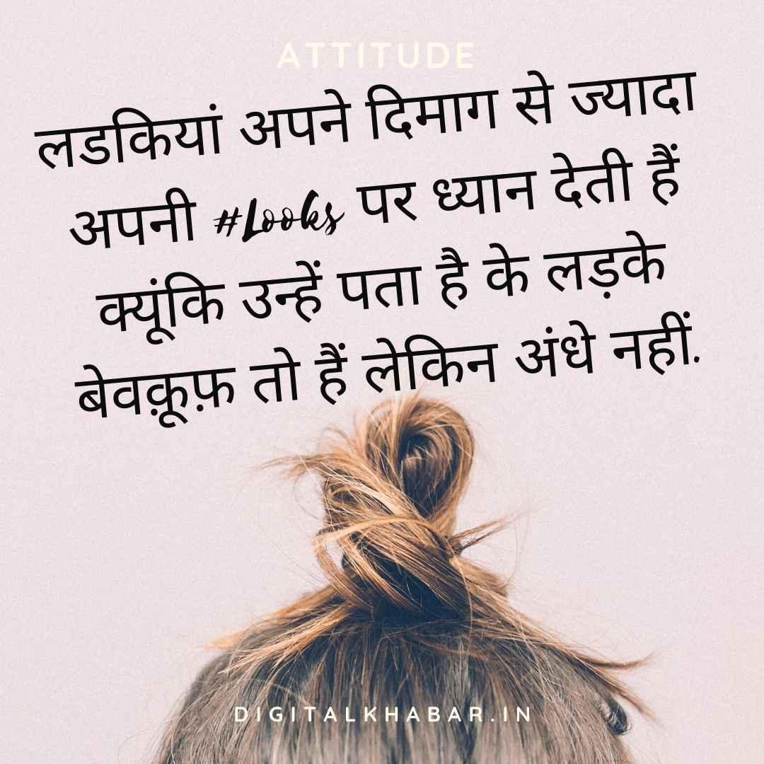 Girly Status in Hindi