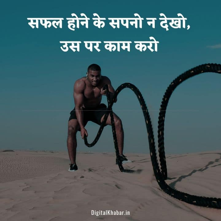 Success Status In Hindi for Whatsapp 2 Line