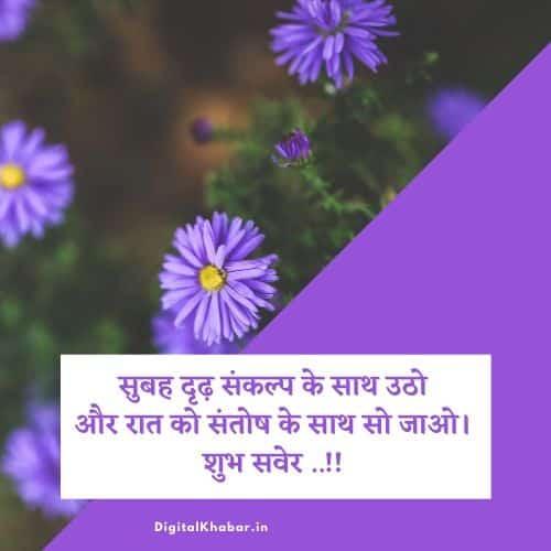 सुप्रभात सुविचार हिंदी, सुप्रभात फोटो