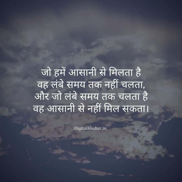 हिंदी में FB स्टेटस