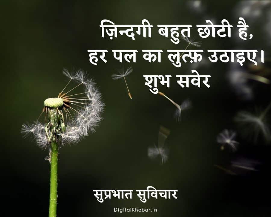 Suprabhat suvichar Subh Vichar