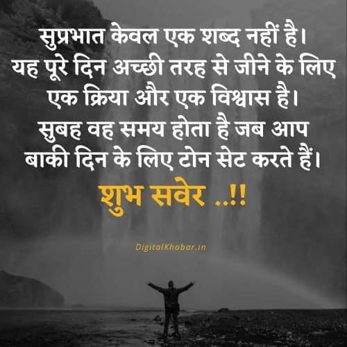 Suprabhat in Hindi Font