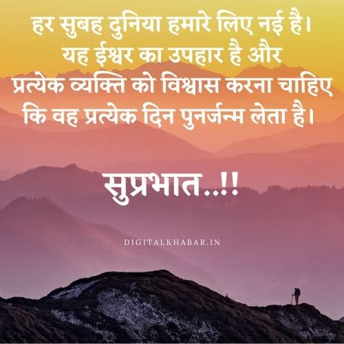 सुप्रभात सुविचार हिंदी - Suprabhat Sms in Hindi