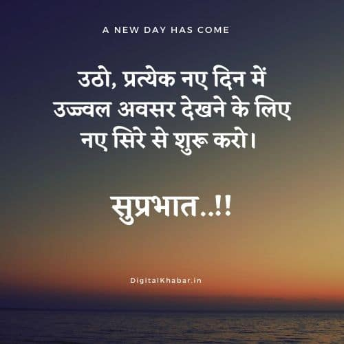 Suprabhat Wishes in Hindi