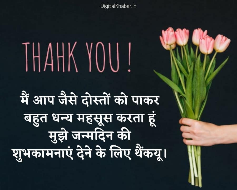 Thanks for birthday wishes in Hindi