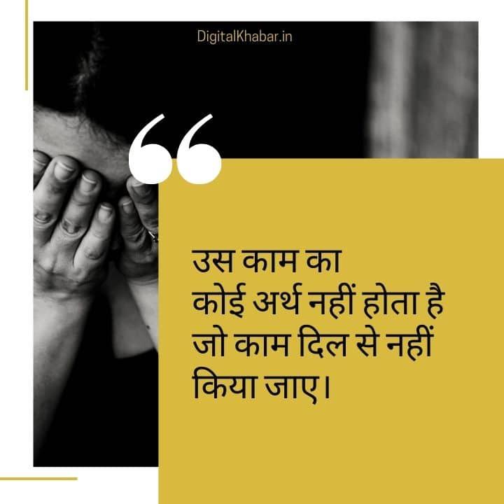 aak ka vichar hindi mein