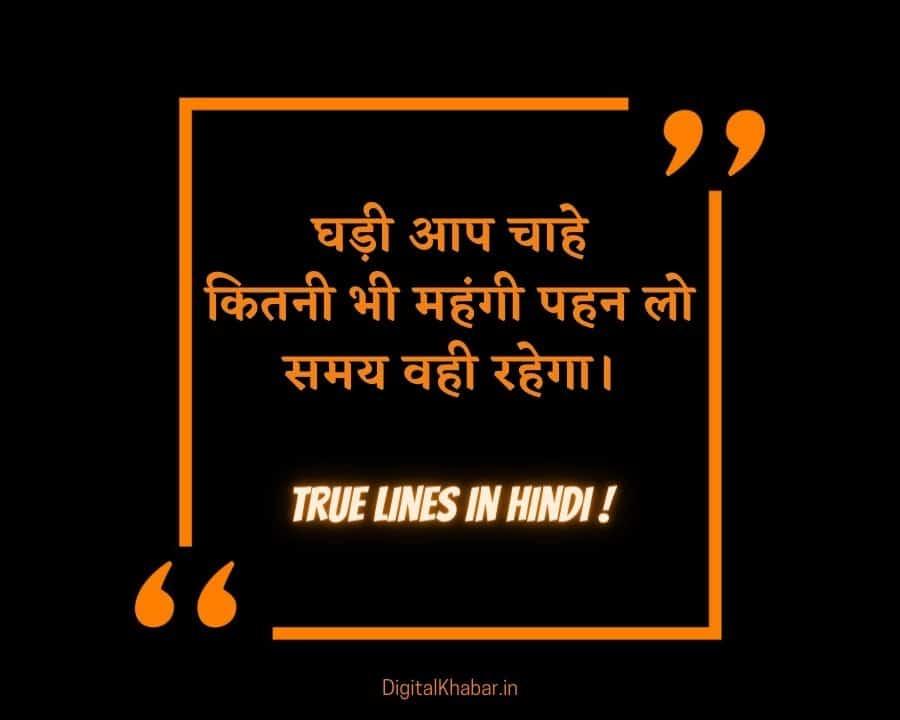 True Lines in Hindi Status