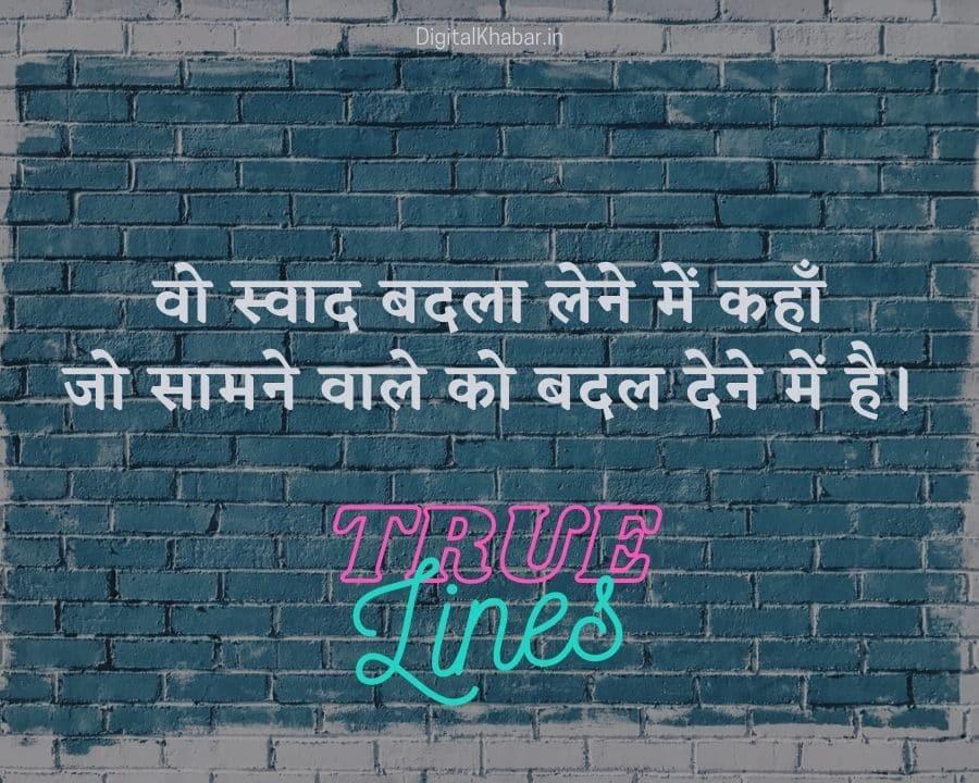 True Love Lines in Hindi