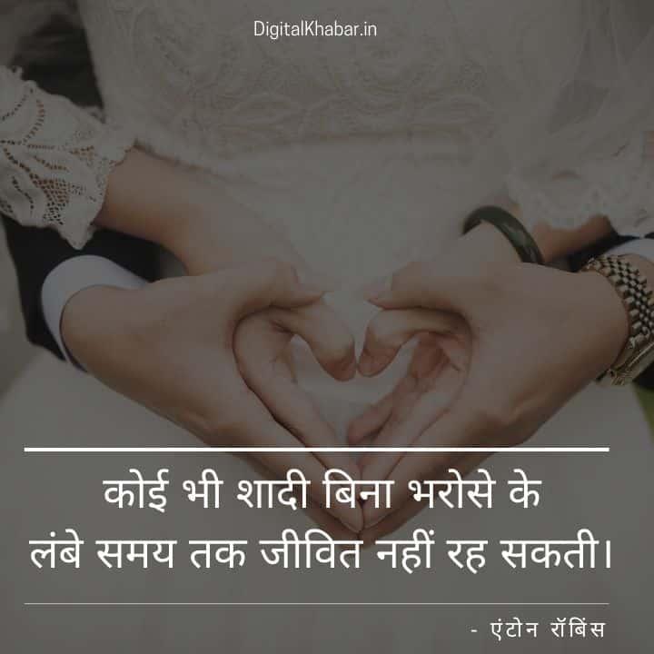 Trust Quotes in Hindi