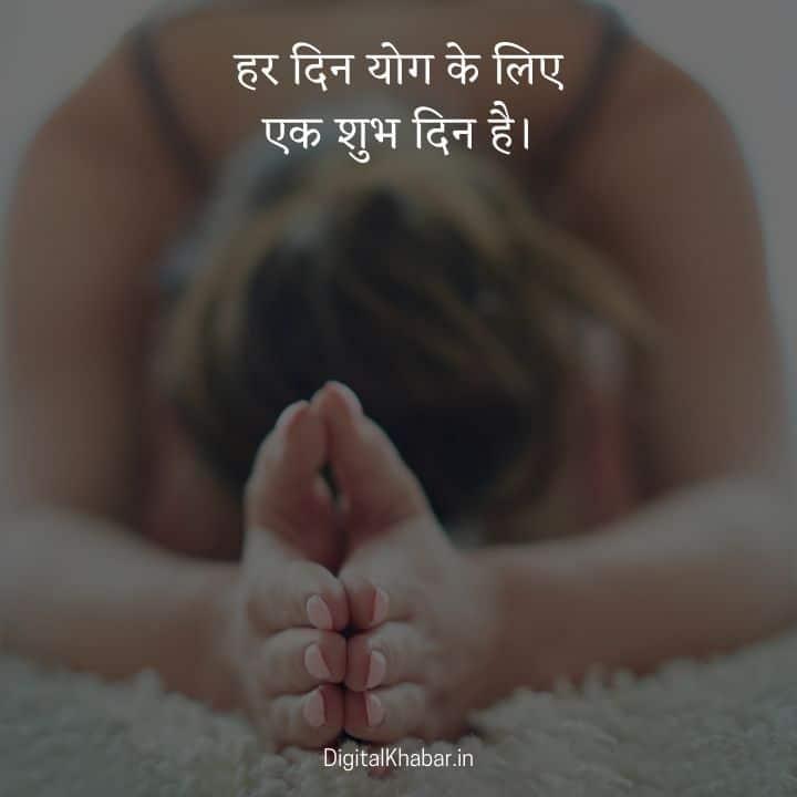 योगा कोट्स हिंदी में