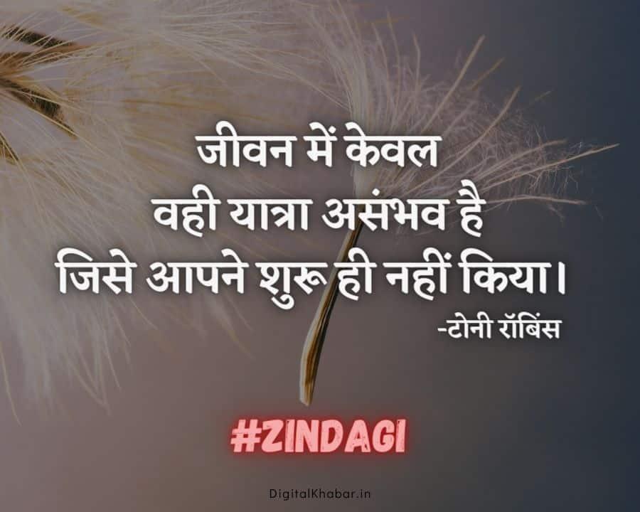 ज़िन्दगी कोट्स हिंदी में