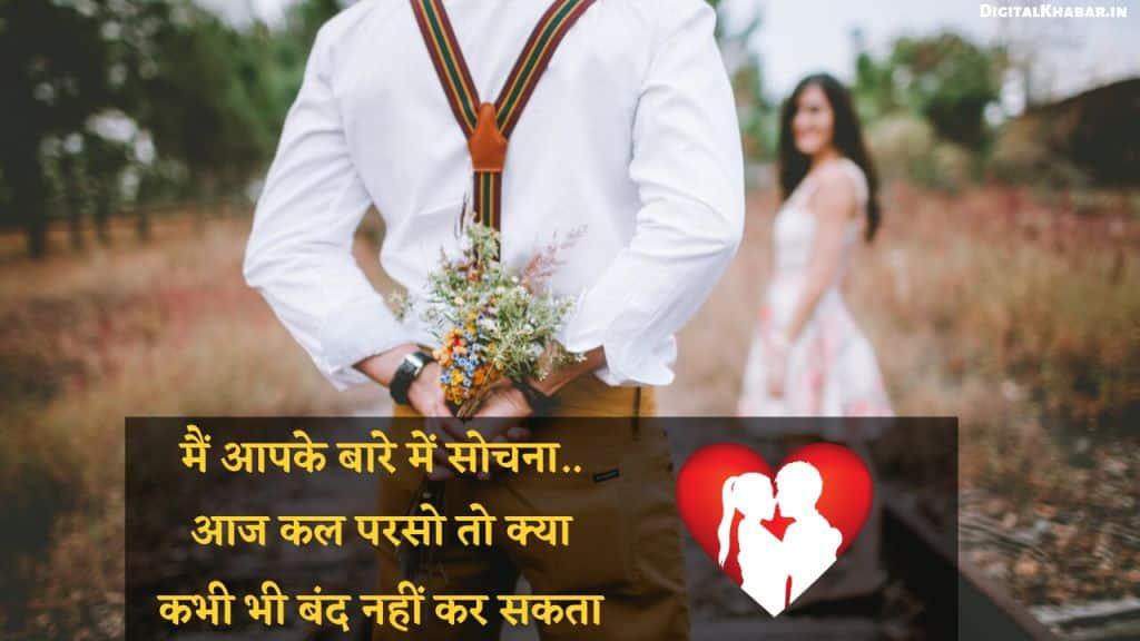 Mast Hindi Shayari Romantic