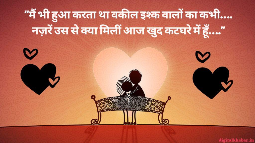 Love_Shayari_in_Hindi_latest
