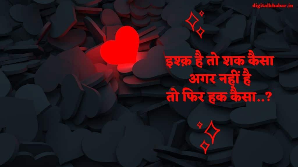 love-Shayari-in-hindi-digitalkhabar