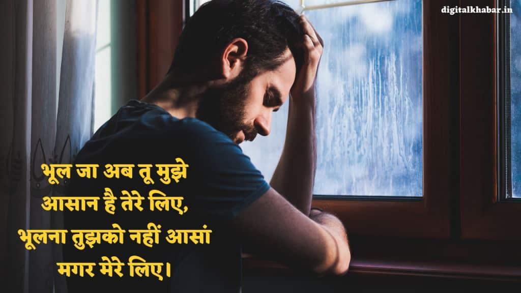 bewafa-status-in-hindi-31-1