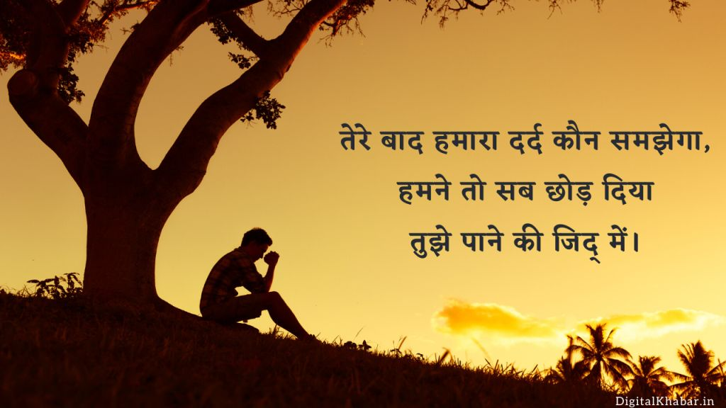 bewafa-status-in-hindi-12