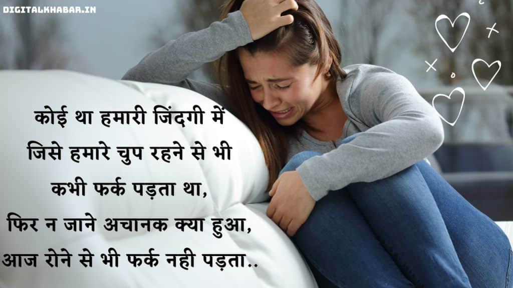 bewafa-status-in-hindi-13