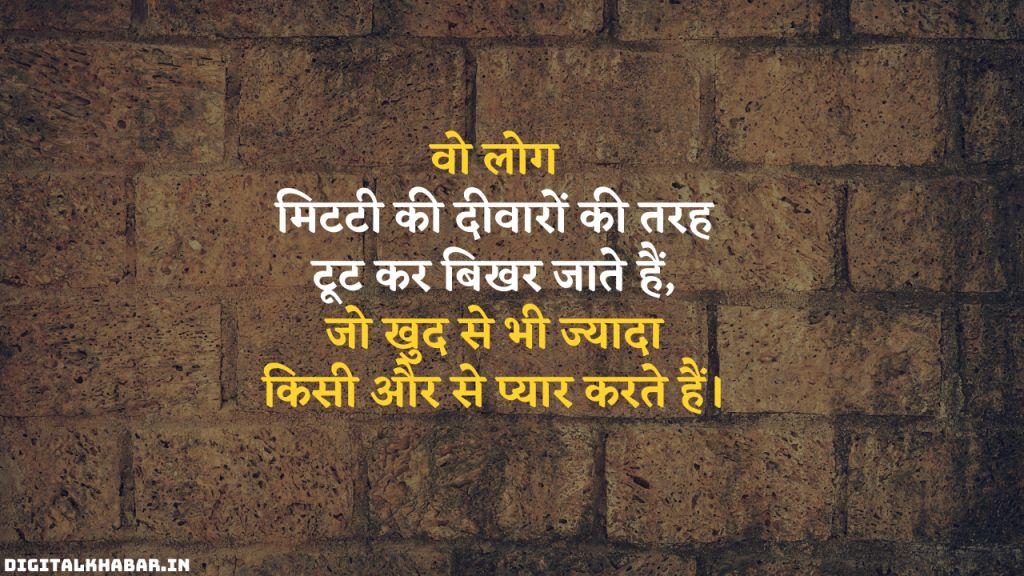 bewafa-status-in-hindi-14