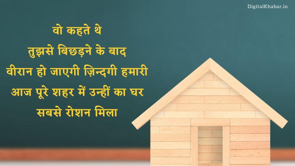 bewafa-status-in-hindi-15