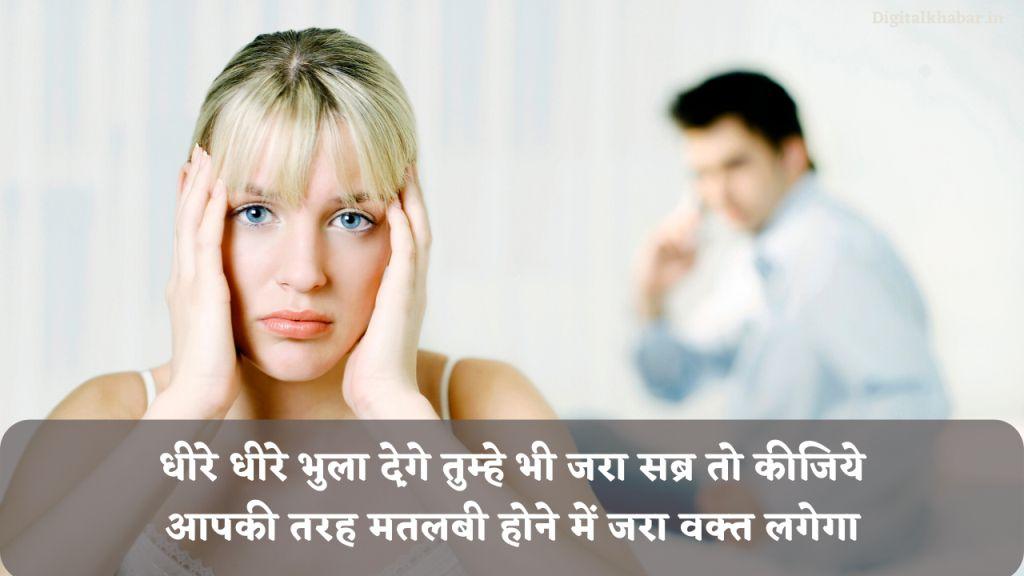 bewafa-status-in-hindi-17