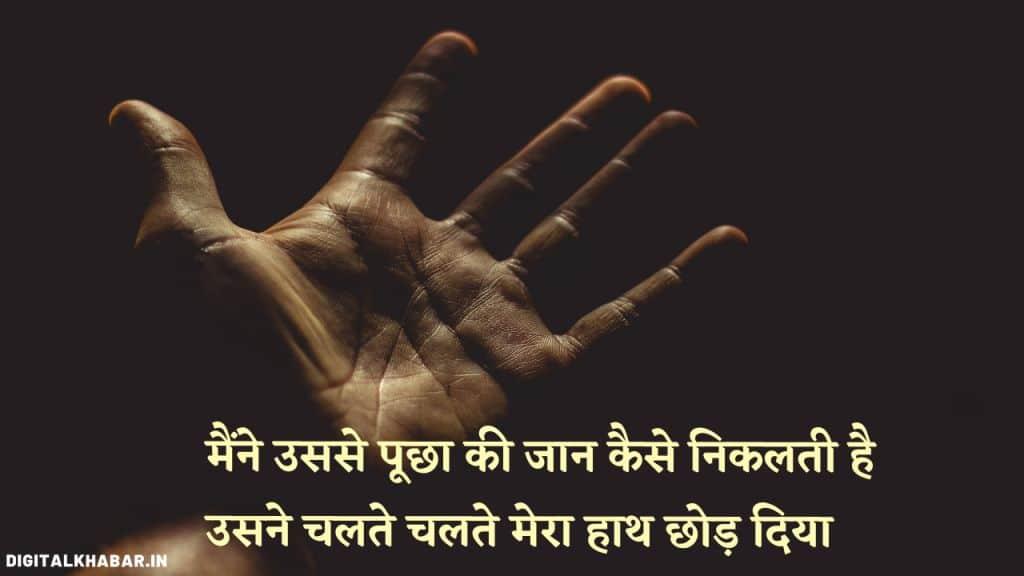 bewafa-status-in-hindi-22