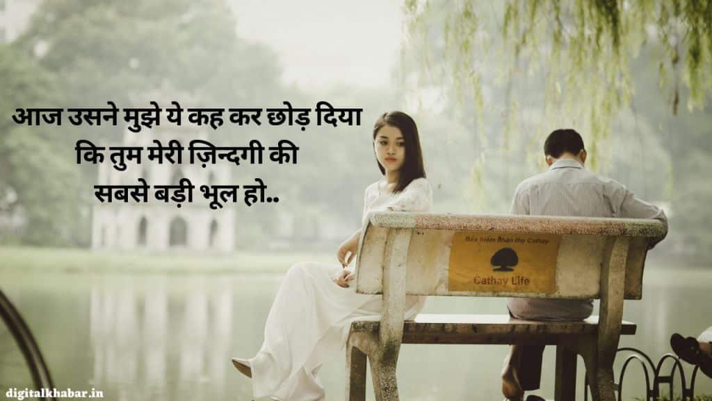 bewafa-status-in-hindi-23