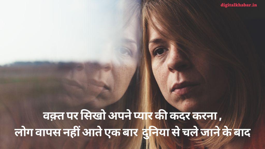 bewafa-status-in-hindi-24